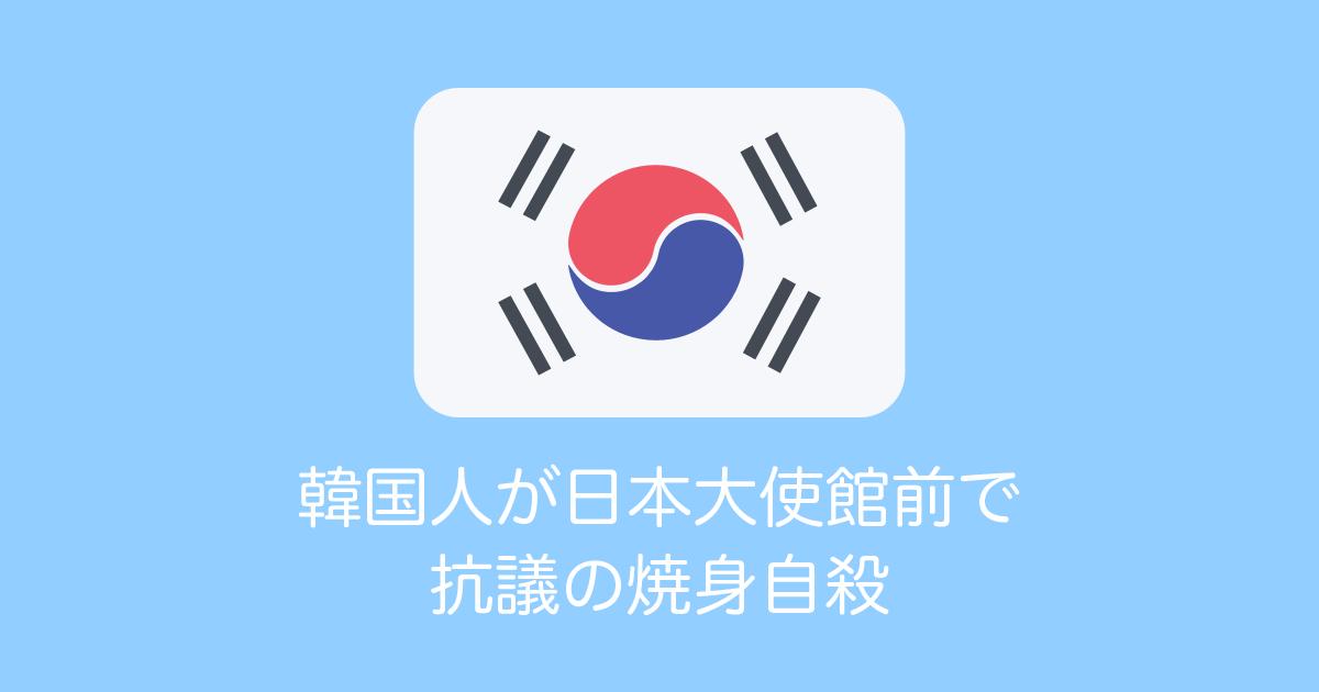 韓国人が日本大使館前で抗議の焼身自殺