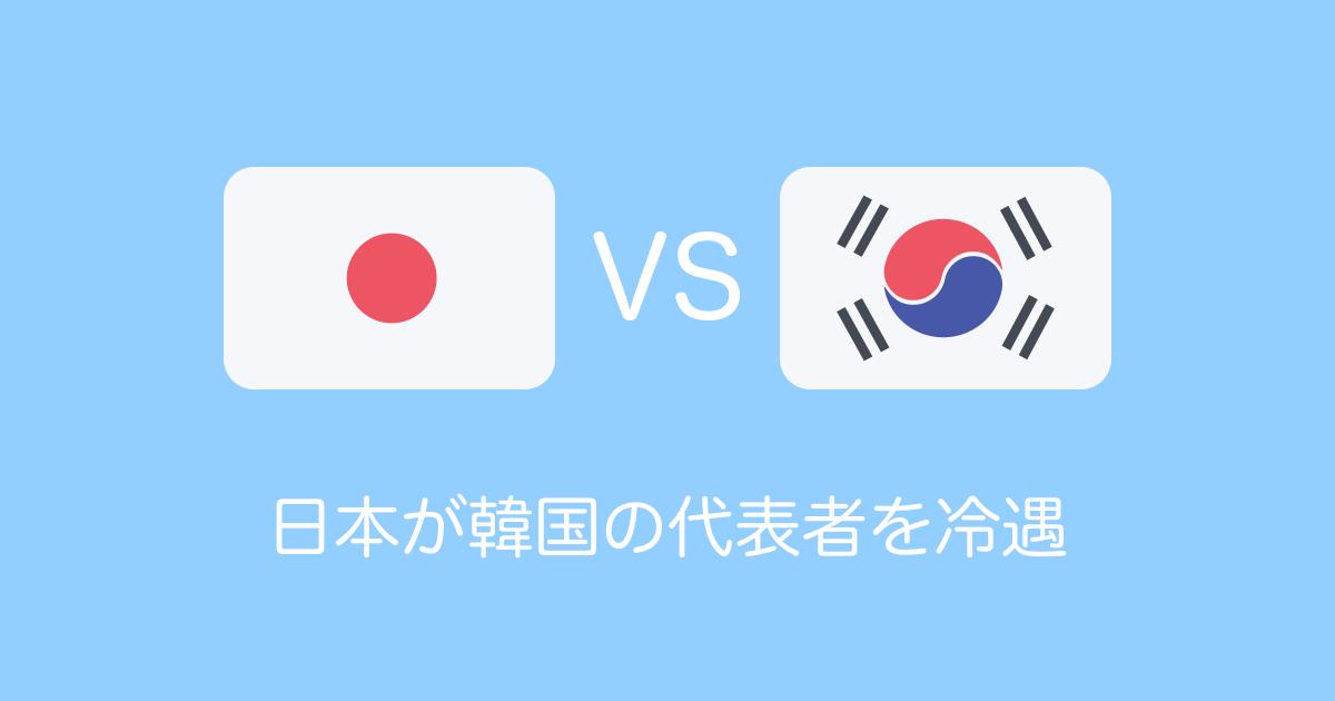 日本が韓国の代表者を冷遇