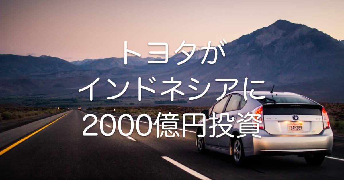 トヨタがインドネシアに2000億円投資