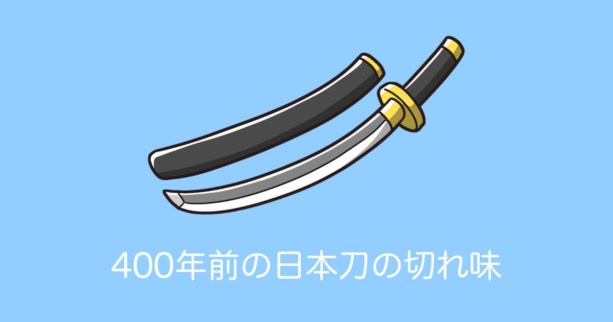 400年前の日本刀の切れ味