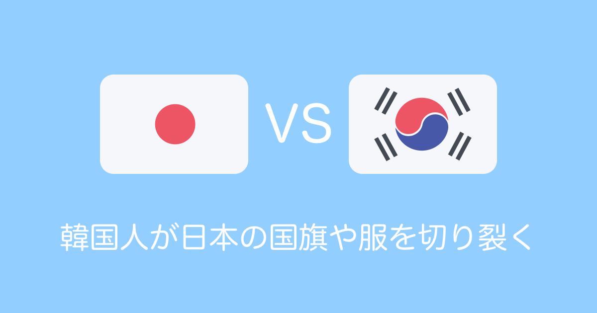 韓国人が日本の国旗や服を切り裂く