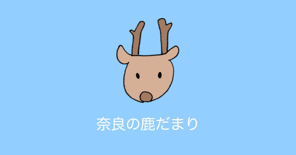 奈良の鹿だまり