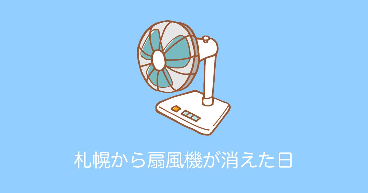 札幌から扇風機が消えた日