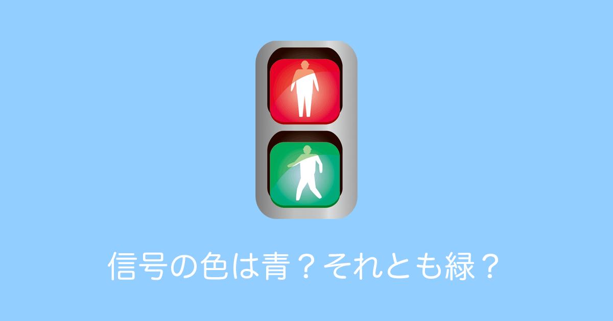 信号の色は青?それとも緑?