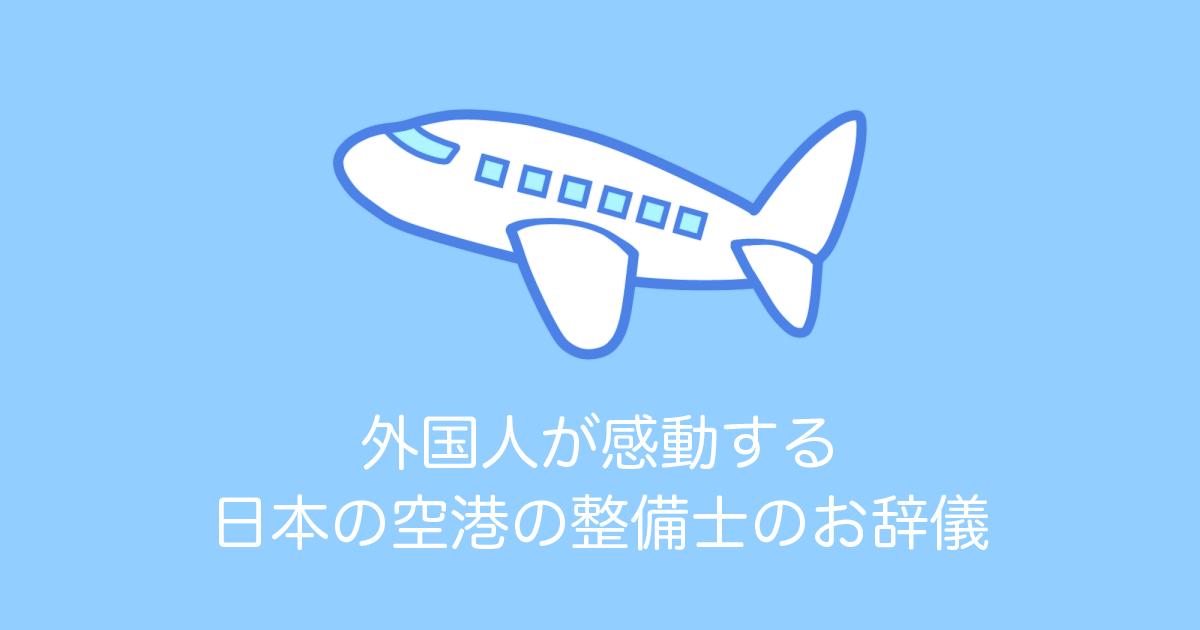 外国人が感動する日本の空港の整備士のお辞儀