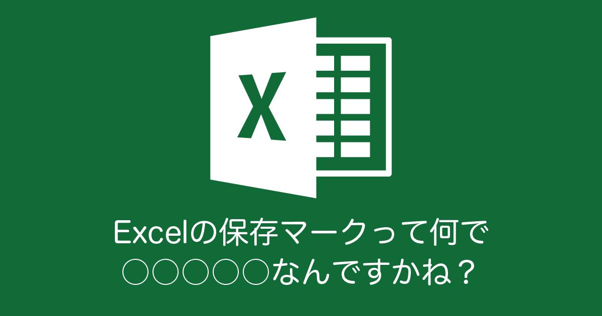 Excelの保存マークって何で自動販売機なんですかね?