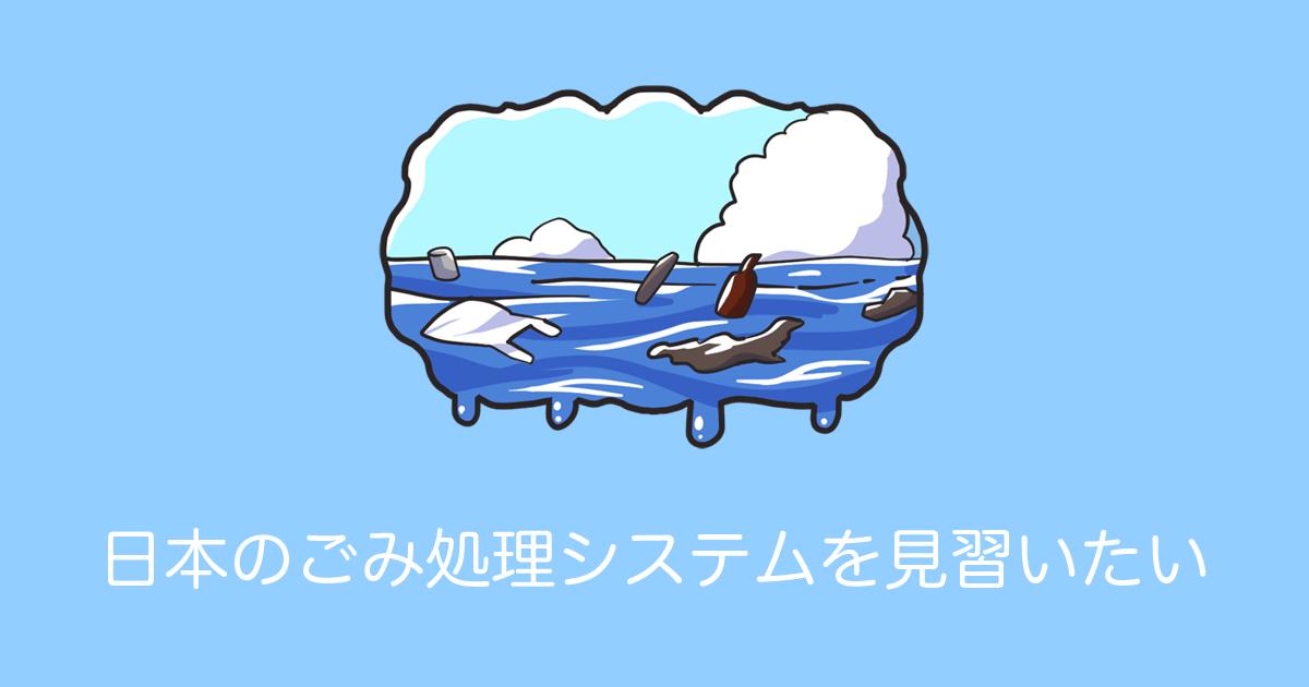 日本のごみ処理システムを見習いたい