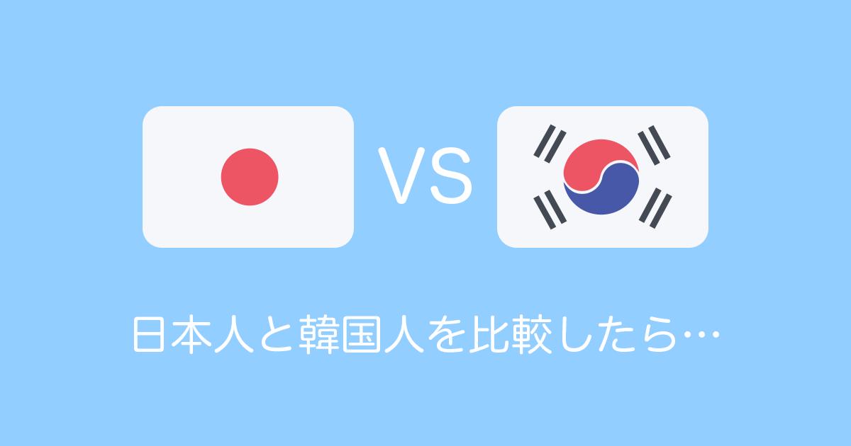 日本人と韓国人を比較したら…