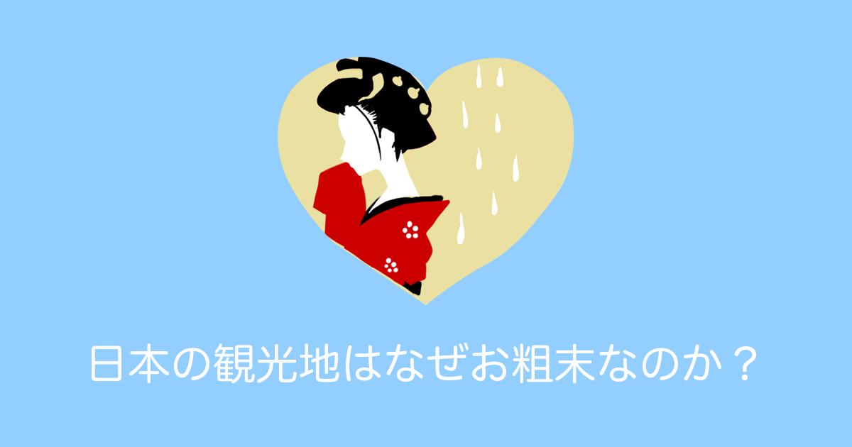 日本の観光地はなぜお粗末なのか?