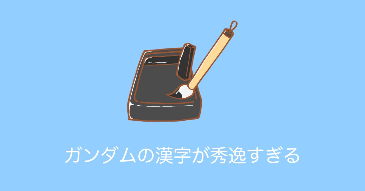 ガンダムの漢字が秀逸すぎる