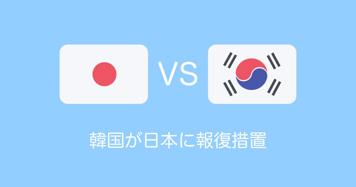韓国が日本に報復措置