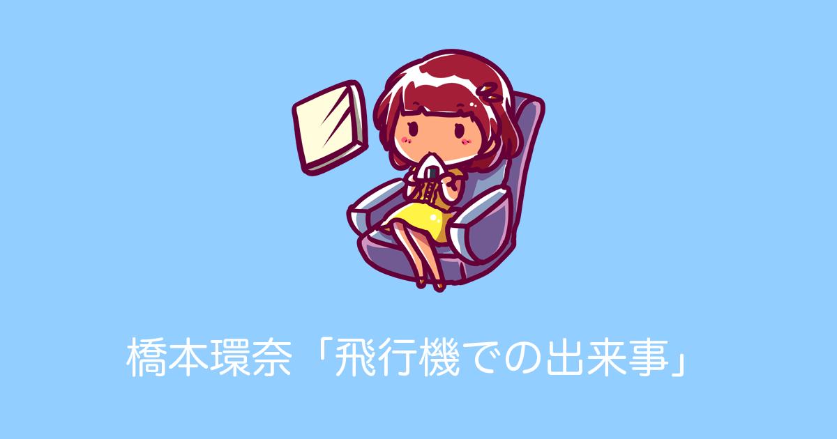 橋本環奈「飛行機での出来事」
