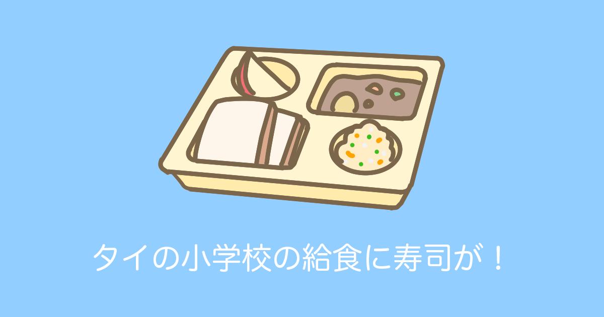 タイの小学校の給食に寿司が!