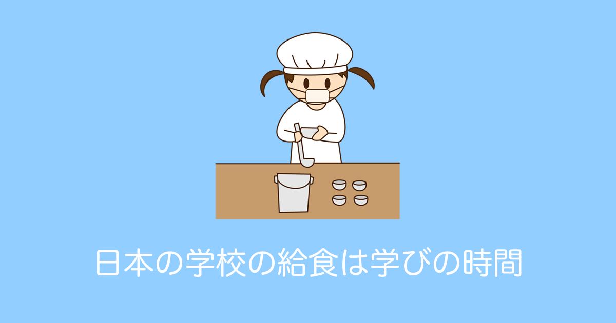 日本の学校の給食は学びの時間
