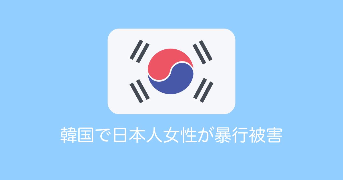 韓国で日本人女性が暴行被害