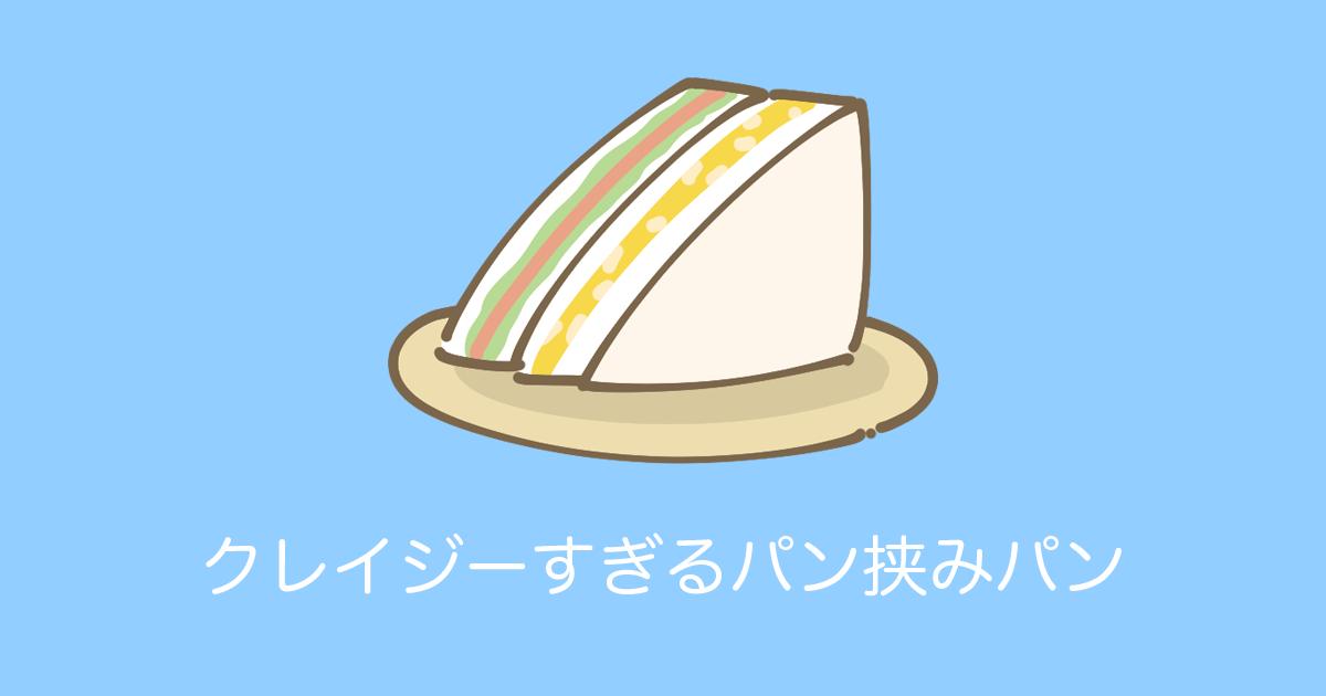 クレイジーすぎるパン挟みパン