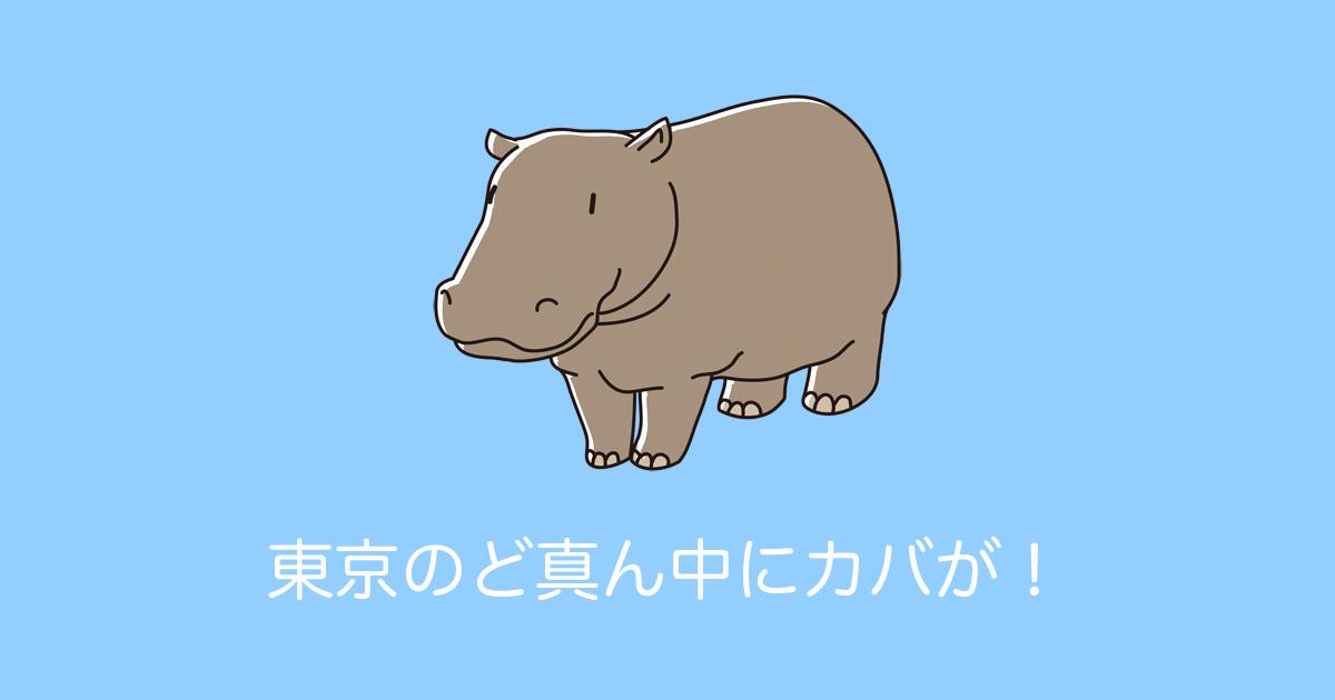 東京のど真ん中にカバが!