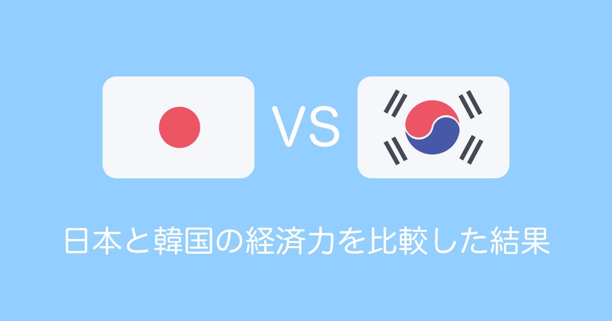 日本と韓国の経済力を比較した結果