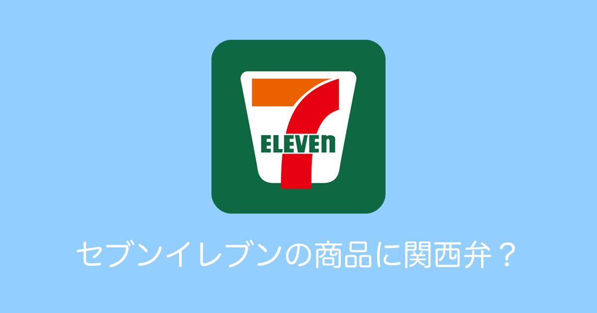 セブンイレブンの商品に関西弁?