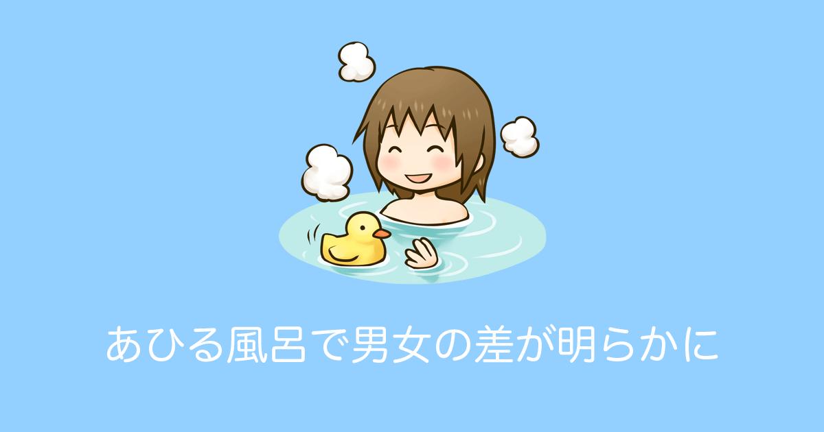 あひる風呂で男女の差が明らかに