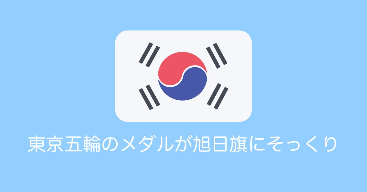 東京五輪のメダルが旭日旗にそっくり