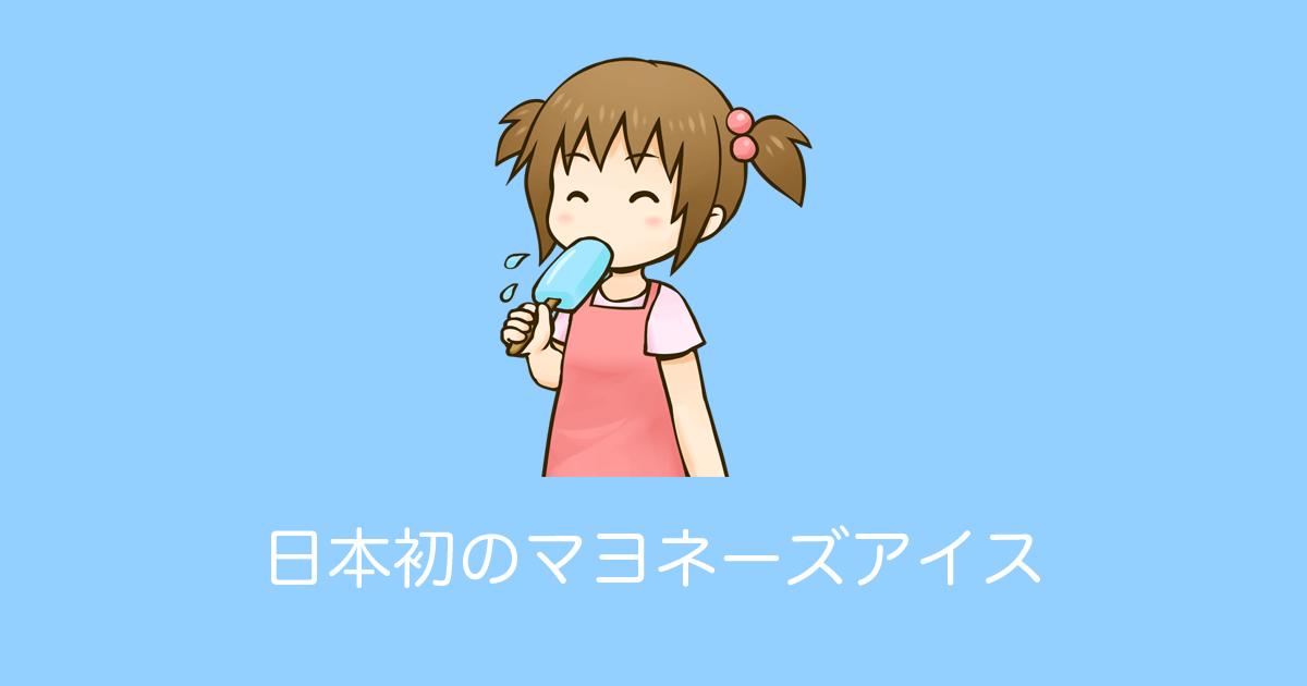日本初のマヨネーズアイス