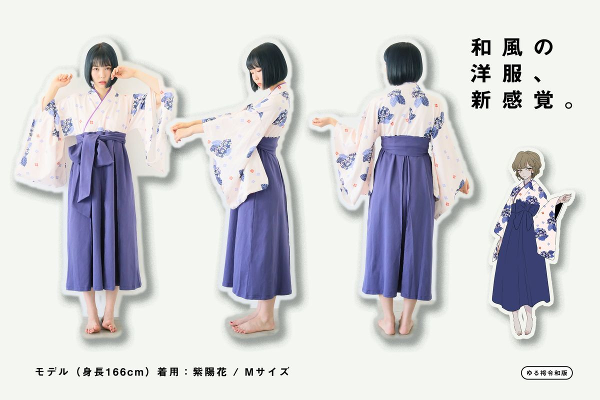 ゆる袴令和版「紫陽花」