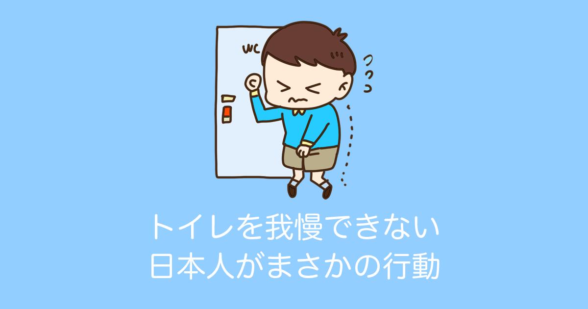 トイレを我慢できない日本人がまさかの行動