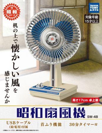 昭和扇風機(青)