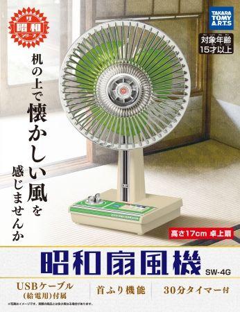 昭和扇風機(緑)