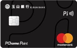 玉山銀行マスターカード