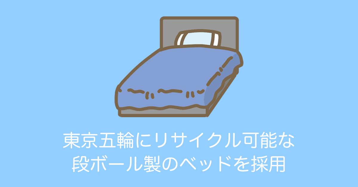 東京五輪にリサイクル可能な段ボール製のベッドを採用