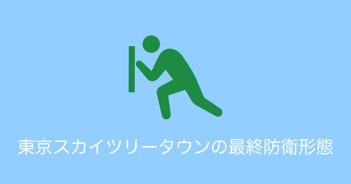 東京スカイツリータウンの最終防衛形態