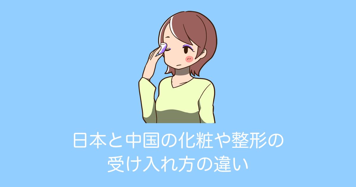 日本と中国の化粧や整形の受け入れ方の違い