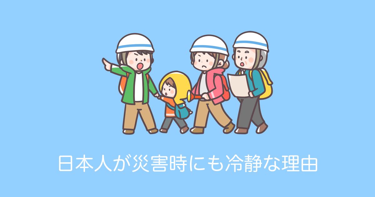 日本人が災害時にも冷静な理由