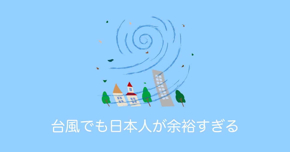 台風でも日本人が余裕すぎる