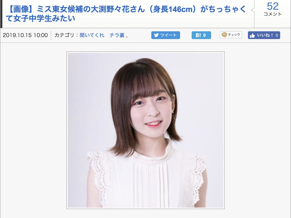 【画像】ミス東女候補の大渕野々花さん(身長146cm)がちっちゃくて女子中学生みたい