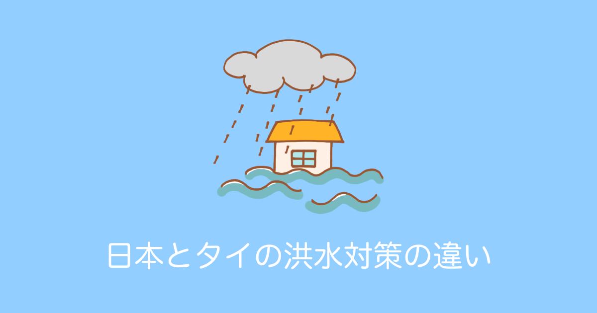 日本とタイの洪水対策の違い