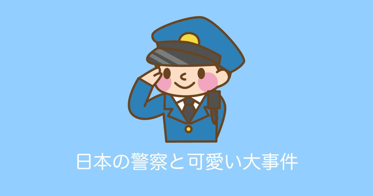 日本の警察と可愛い大事件