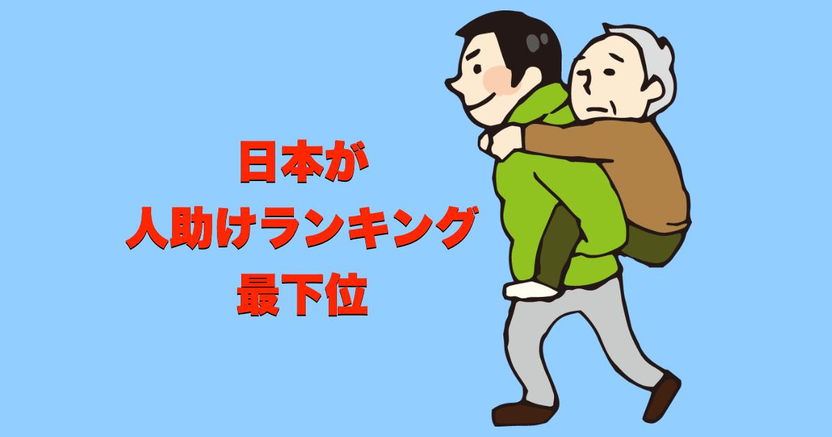 日本は人助けランキングで最下位