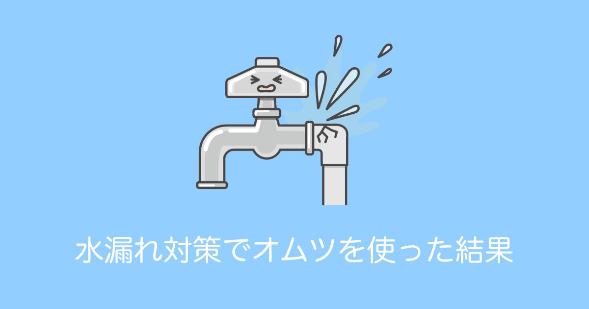 水漏れ対策でオムツを使った結果