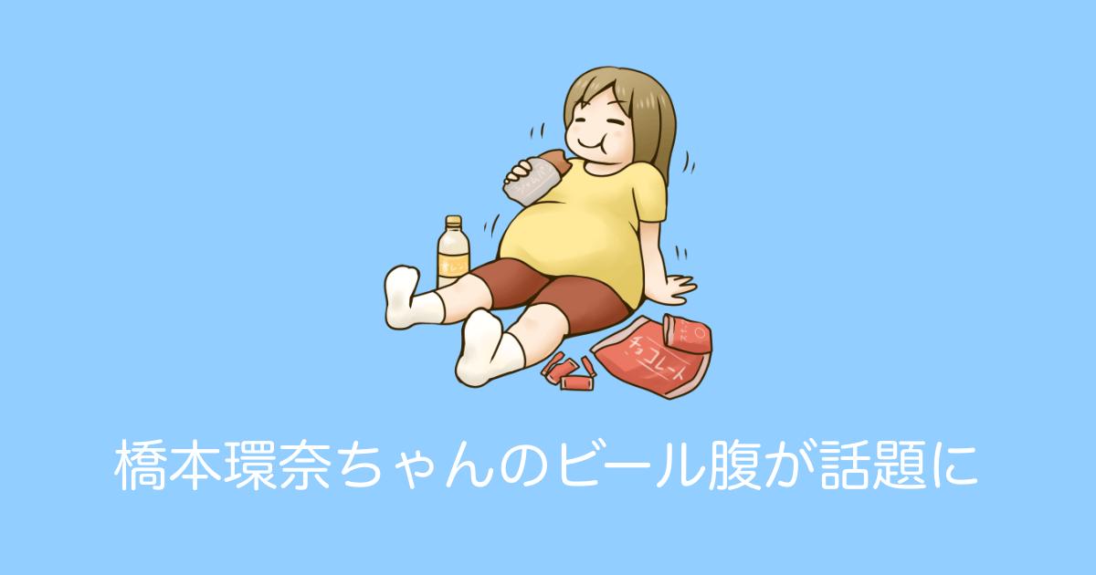 橋本環奈ちゃんのビール腹が話題に