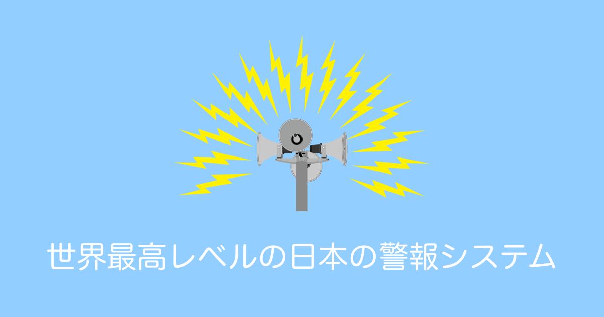 世界最高レベルの日本の警報システム