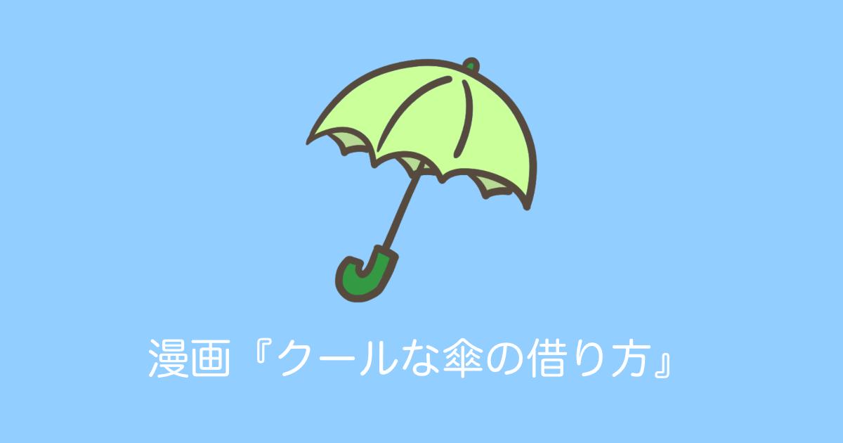 漫画『クールな傘の借り方』