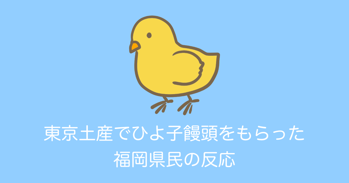東京土産でひよ子饅頭をもらった福岡県民の反応