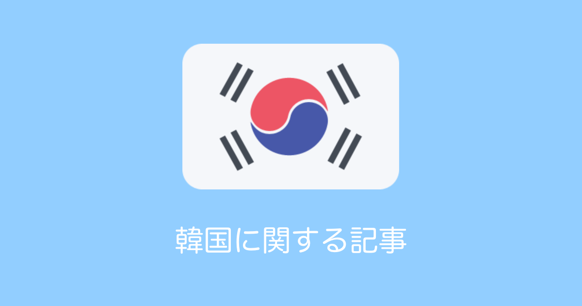 韓国に関する全ての記事を見る