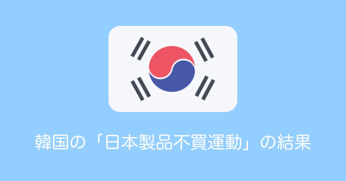 韓国の「日本製品不買運動」の結果