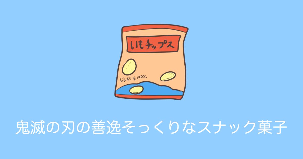 鬼滅の刃の善逸そっくりなスナック菓子
