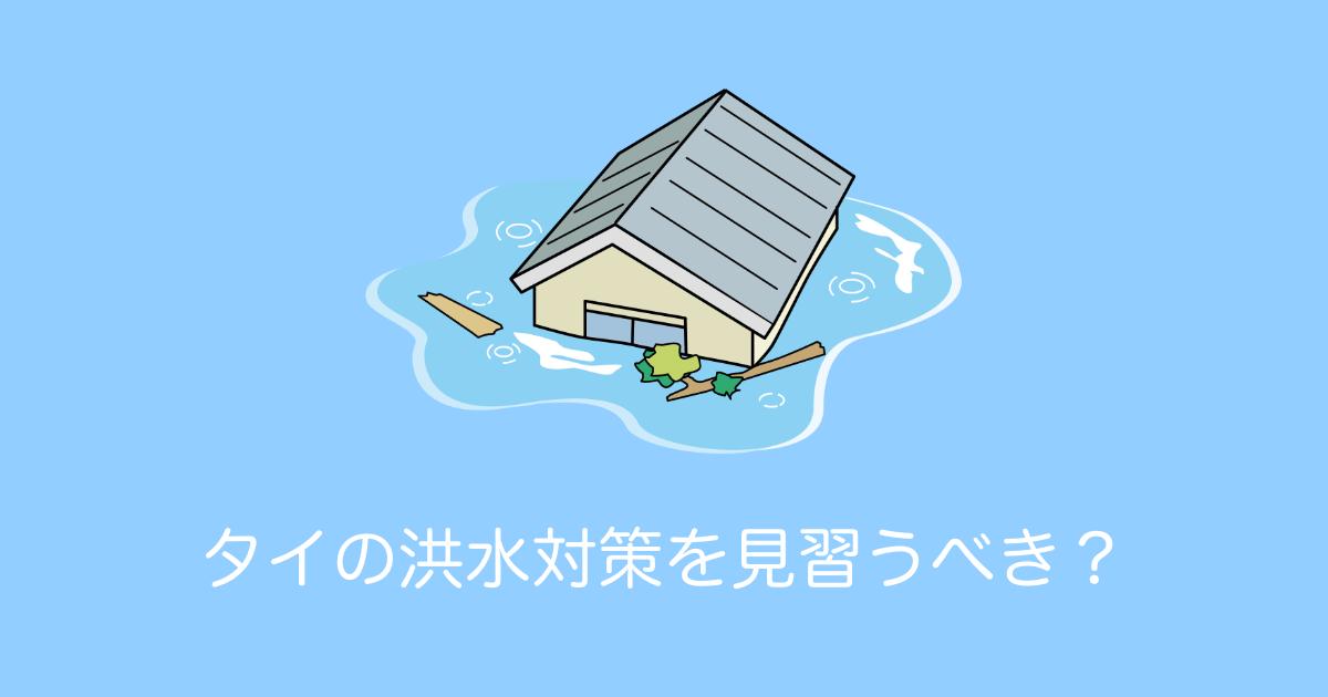 タイの洪水対策を見習うべき?