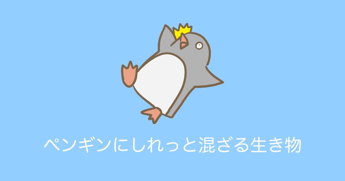 ペンギンにしれっと混ざる生き物